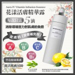 Recherche Beauté 花漾活膚精華露 Aura IV Vitamin Infusion Essence 50ml